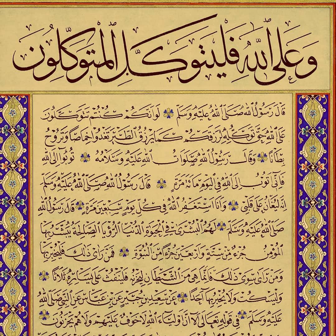 khat/hat/kat Tsulust/Thuluth Mothana Alobaydi … 258