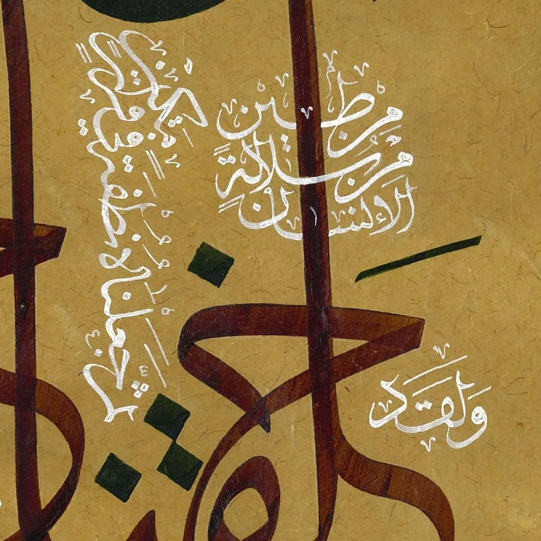 khat/hat/kat Tsulust/Thuluth Mothana Alobaydi … 304