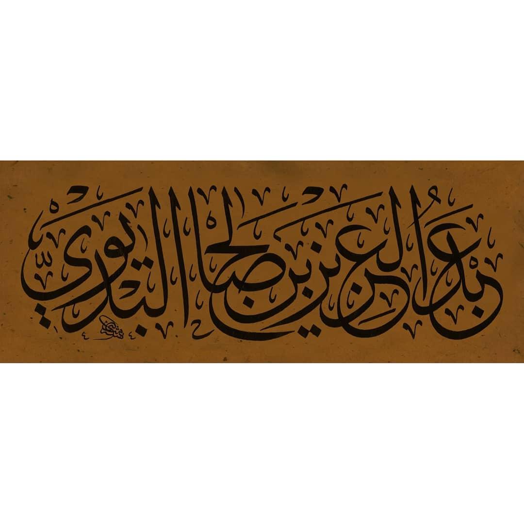 khat/hat/kat Tsulust/Thuluth Mothana Alobaydi ... 337 1