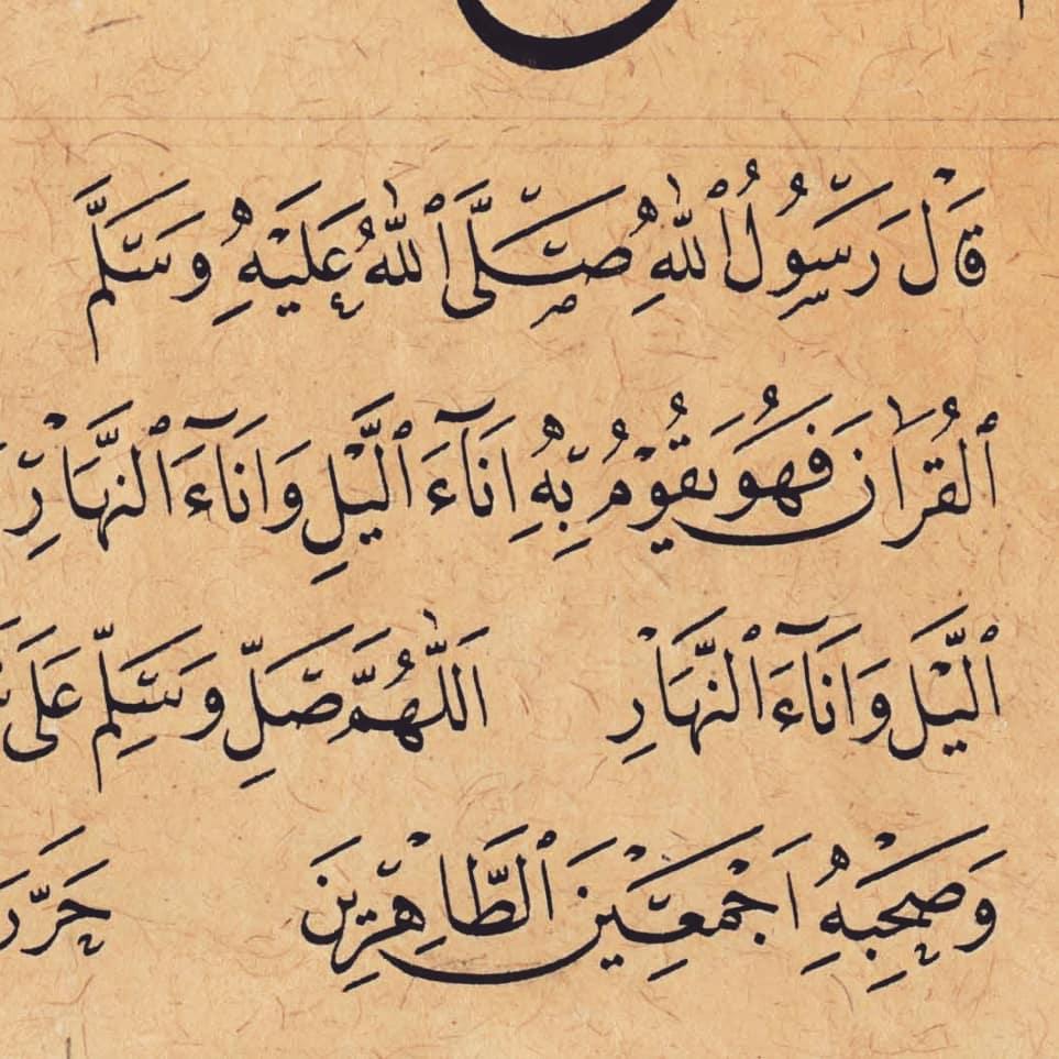 khat/hat/kat Tsulust/Thuluth Mothana Alobaydi … 363