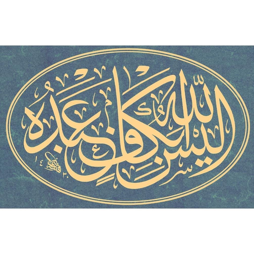 khat/hat/kat Tsulust/Thuluth Mothana Alobaydi … 376
