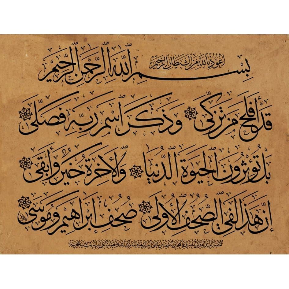 khat/hat/kat Tsulust/Thuluth Mothana Alobaydi … 526