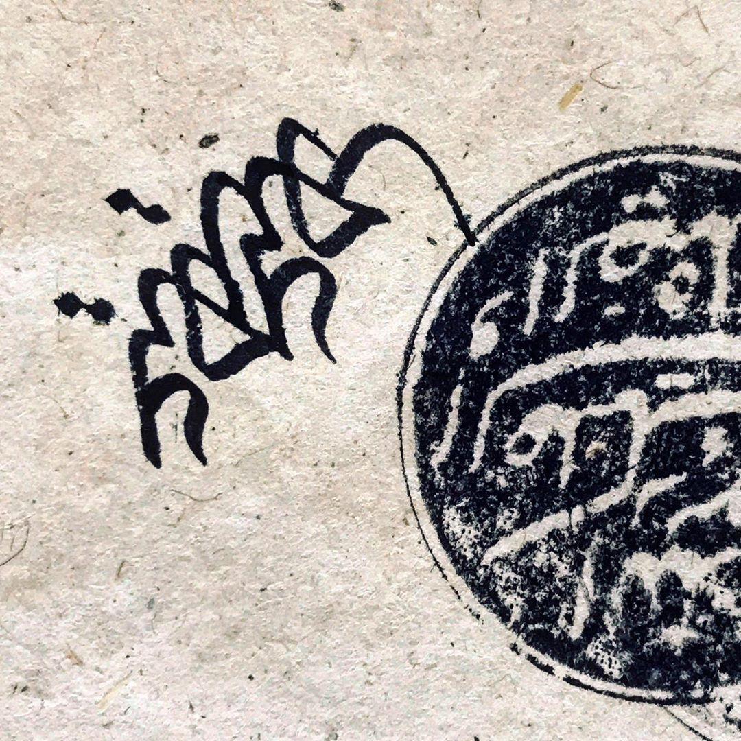 Karya Kaligrafi عيدكم مبارك وايامكم سعيدة... . تصميم الختم للصديق الاريب ايمن حسن...- jasssim Meraj 2