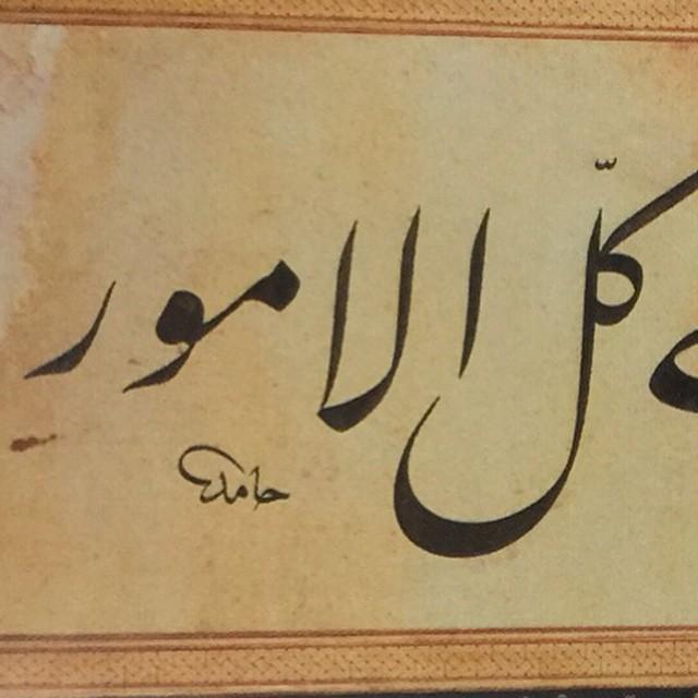 Khat Diwani Ajhalawani/Amr … 98