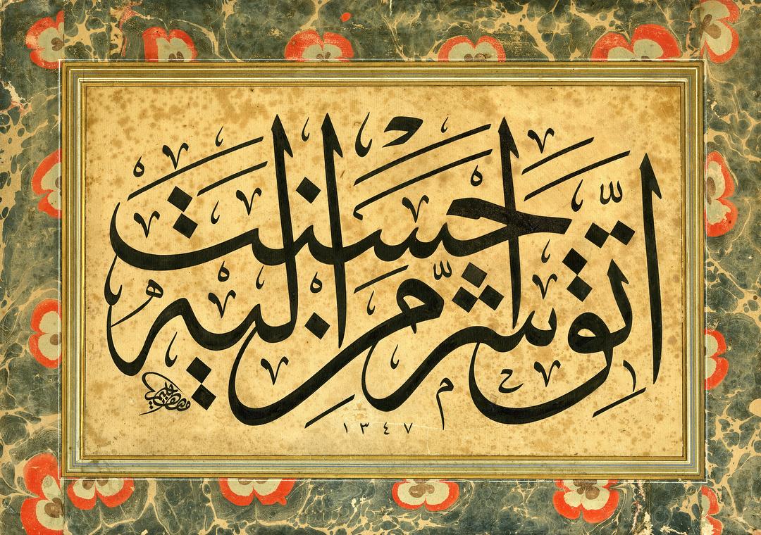 Apk Website For Arabic Calligraphy Halim Özyazıcı (Vefatı H.1384-M.1964) Celi Sülüs Levha Ebru: Necmeddin Okyay A.D… 243