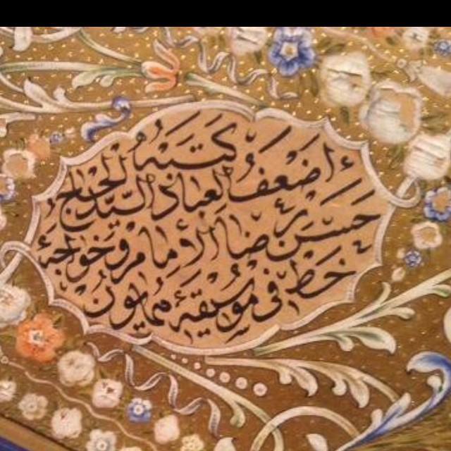 Khat Diwani Ajhalawani/Amr … 97