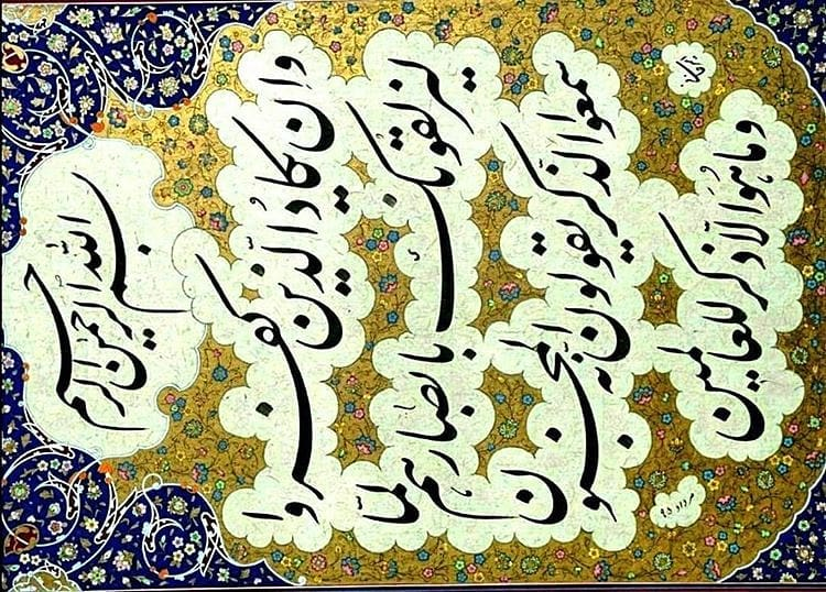 Download Gambar Kaligrafi استاد امیرخانی فروش لوازم خوشنویسی ارسال به تمام نقاط +989127066839 آموزش مجازی …- Ahmadmalekian