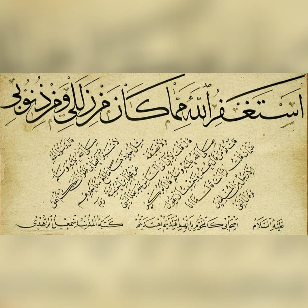 Download karya Kaligrafi Naskhi إسماعيل الزهدي رحمه الله . . . . . . . . . . . . . . . . . . #خط #خط_النسخ #خطاط…-naskhcalligraphy