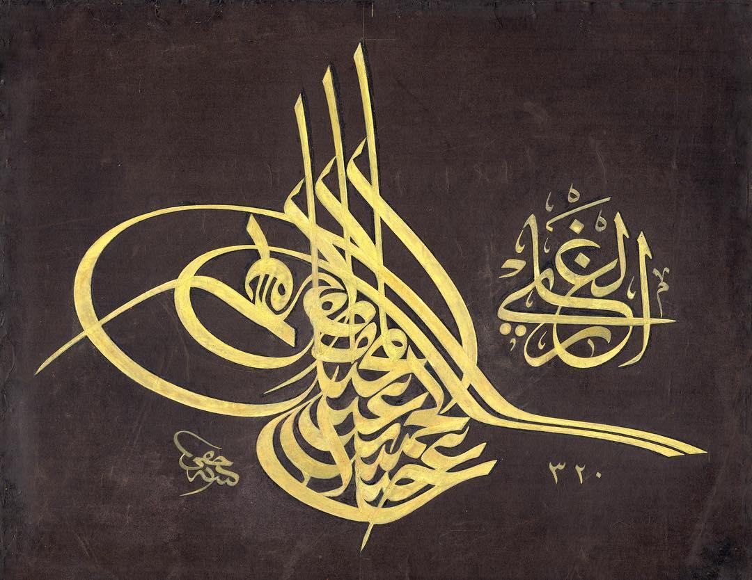 Apk Website For Arabic Calligraphy طغراكش اسماعيل حقي  رحمه الله  Merhum Tuğrakeş İsmail Hakkı Altunbezer… 227