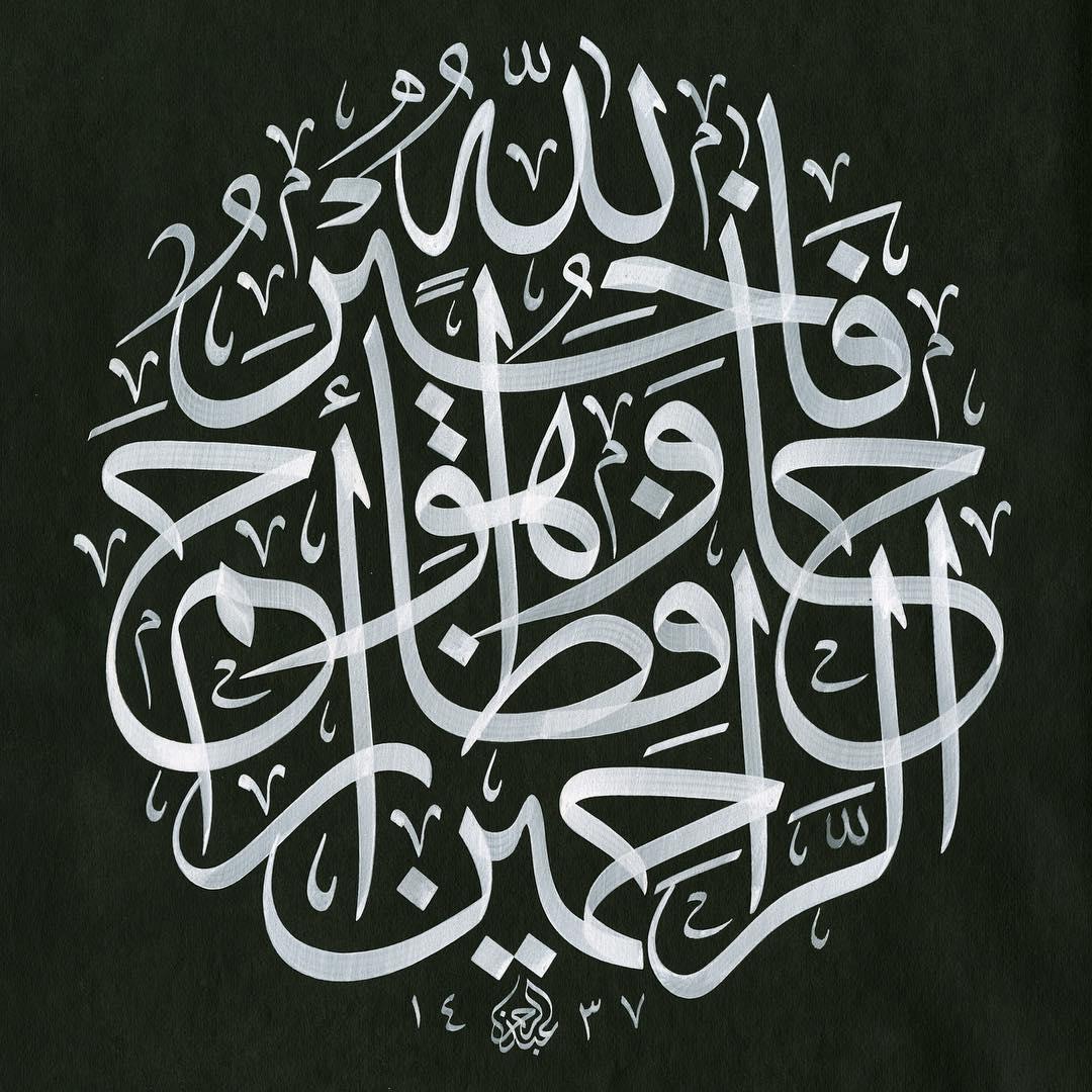 Apk Website For Arabic Calligraphy فَاللّهُ خَيْرٌ حَافِظًا وَهُوَ أَرْحَمُ الرَّاحِمِينَ  Allah en iyi koruyandır … 332