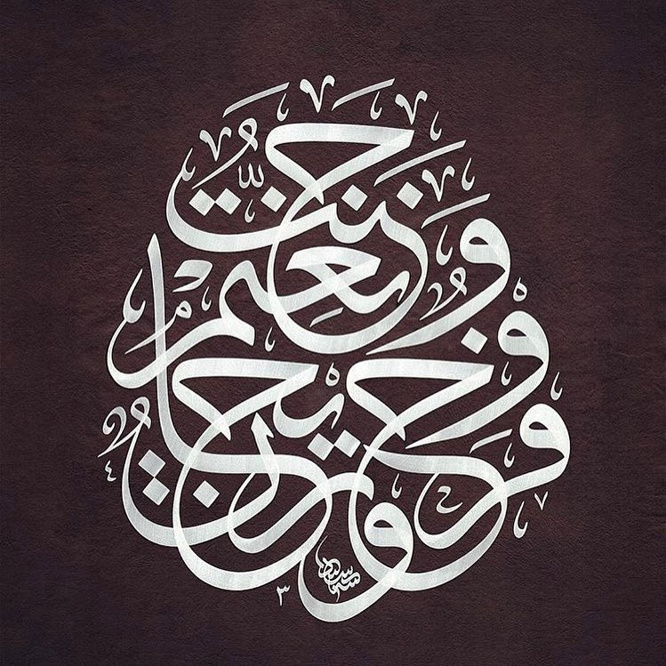 Apk Website For Arabic Calligraphy فَرَوْحٌ وَرَيْحَانٌ وَجَنَّتُ نَعِيمٍ (ona) ravh (rahmet, ferahlık, daimi bir h… 263