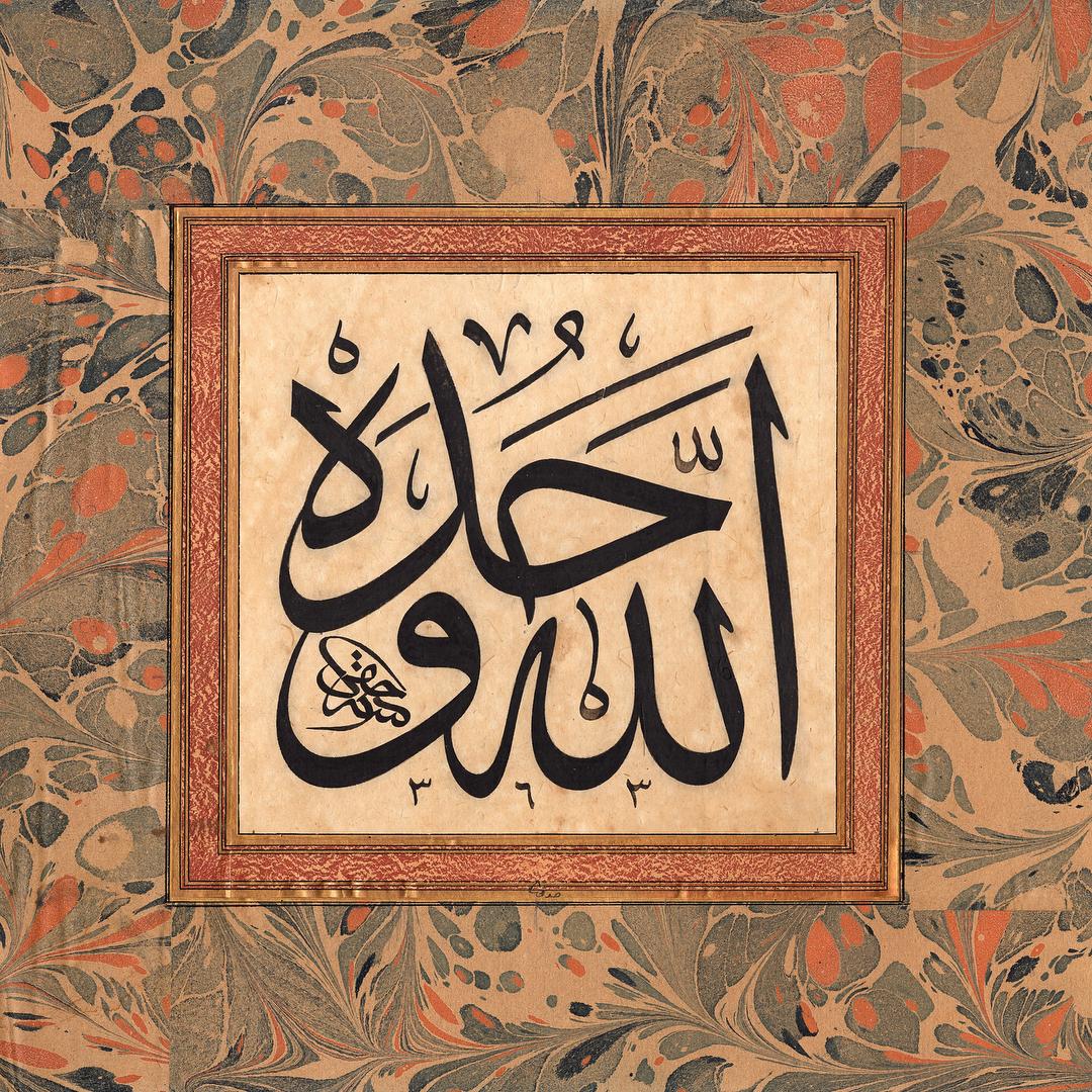 """Apk Website For Arabic Calligraphy """"Allahu Vahdehü"""" İsmail Hakkı Altunbezer Celi Sülüs Levha H. 1363 / M. 1943-194… 286"""