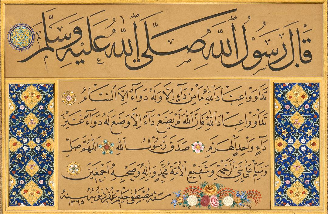 Apk Website For Arabic Calligraphy Halim Özyazıcı (Vefatı H.1384-M.1964) Sülüs-Nesih Kıt'a  @albayrakhat Koleksiyon… 243