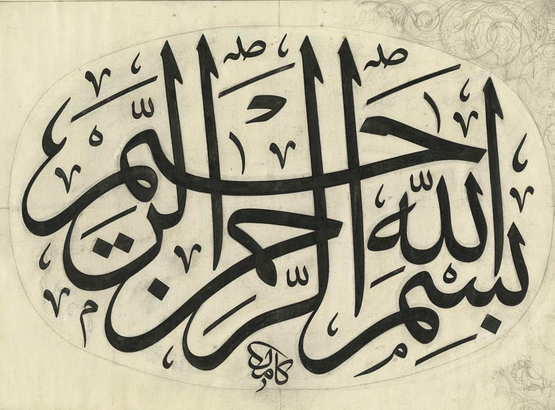 Apk Website For Arabic Calligraphy Kamil Akdik  Vefat: H.1360/M.1941, Celi Sülüs, A.D. Koleksiyonu… 281