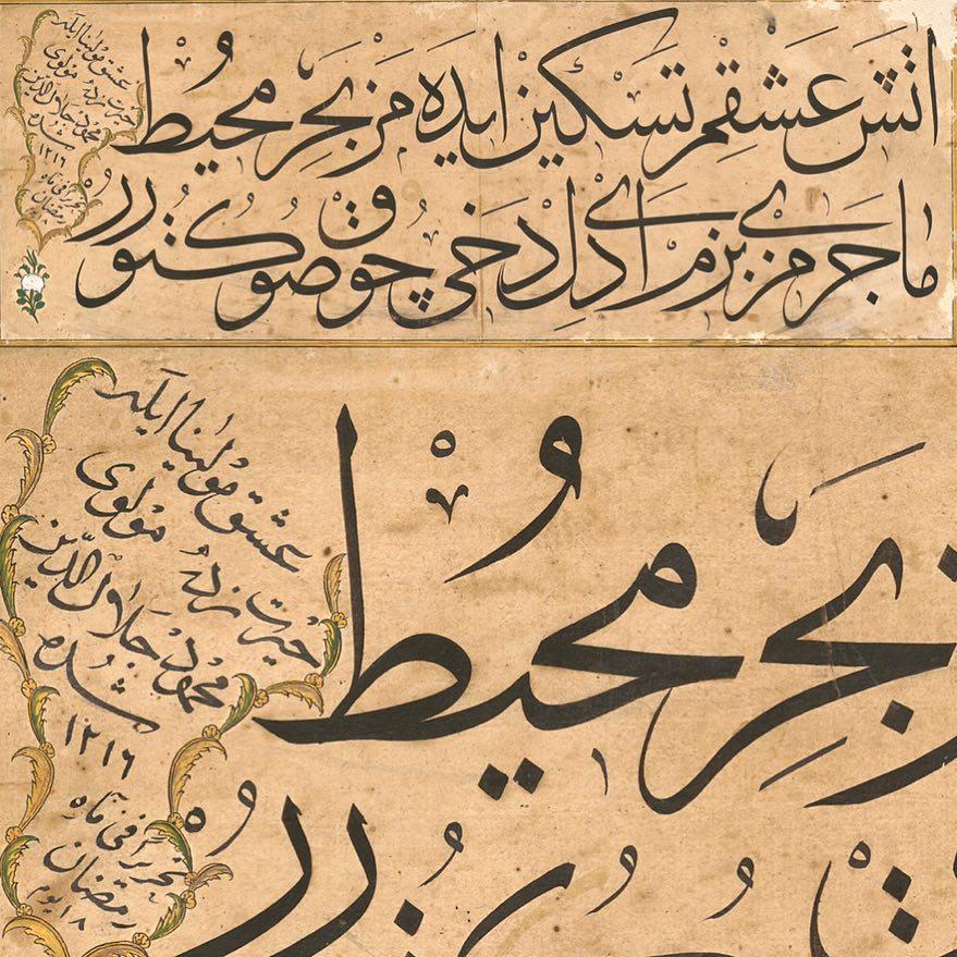 """Apk Website For Arabic Calligraphy Mahmud Celaleddin (vefat h. 1245) """"Âteş-i aşkım teskîn idemez bahr-i muhît,  Mâc… 213"""