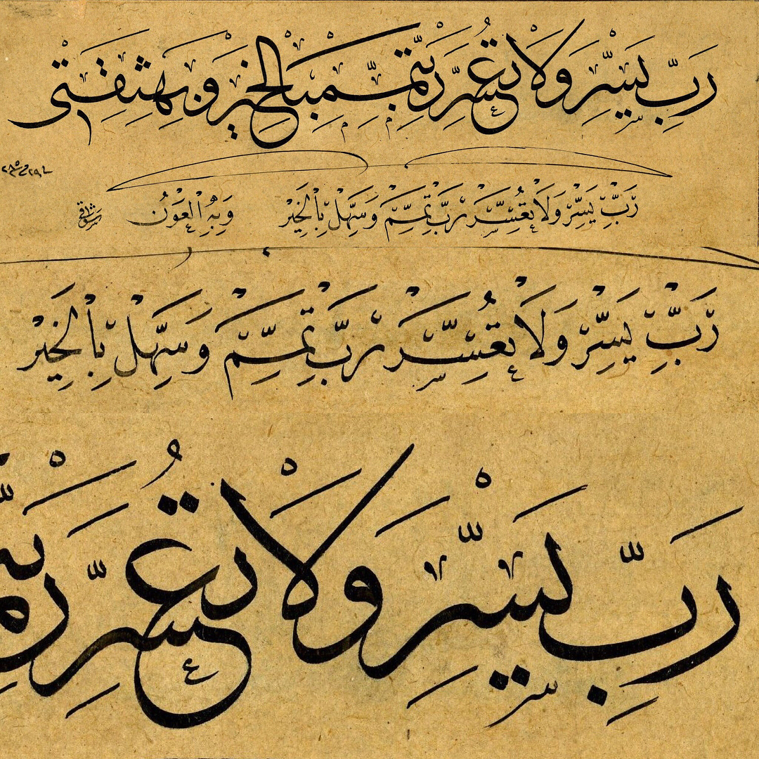Apk Website For Arabic Calligraphy Merhum Mehmet Şevki Efendi محمد شوقي رحمه الله… 244