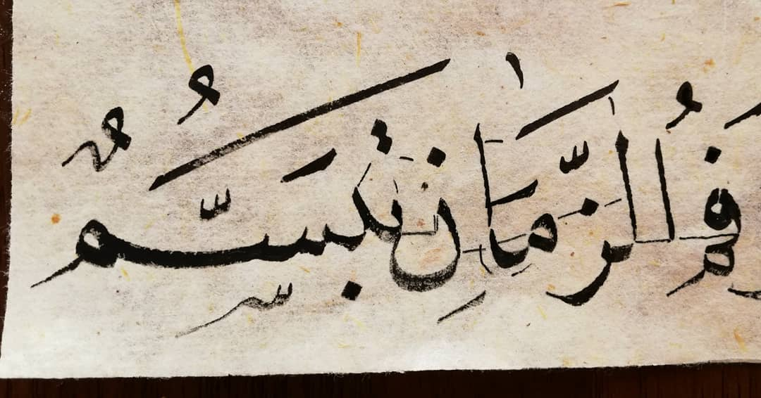 Arabic Calligraphy by Maulay Abdur Rahman  … 532