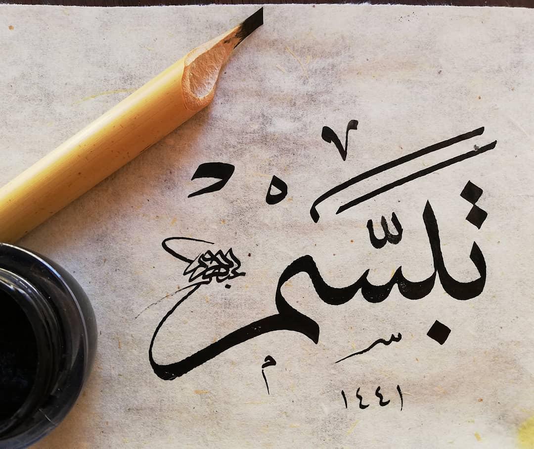 Arabic Calligraphy by Maulay Abdur Rahman  … 675