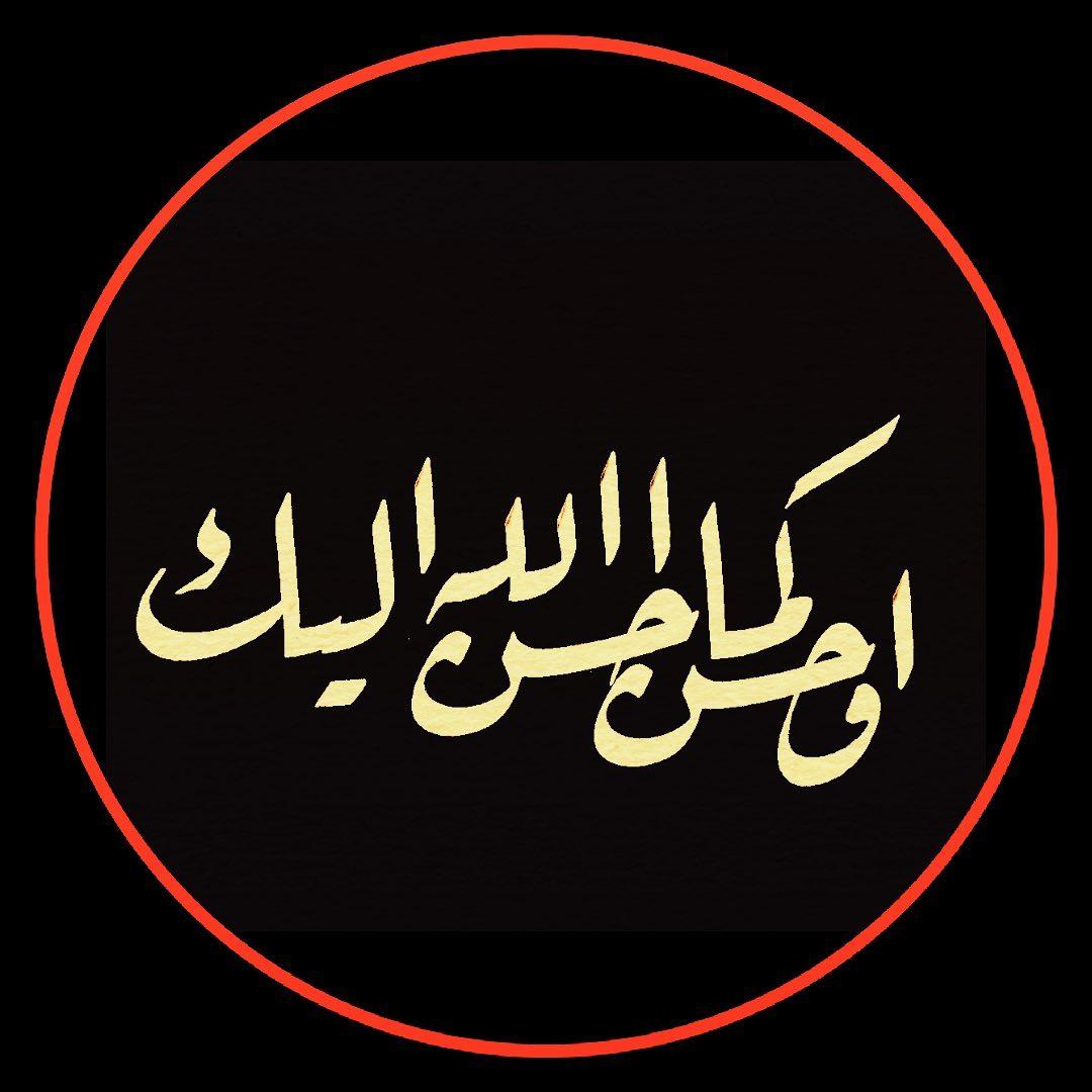 Donwload Photo Kasas Suresi 77 سورة القصص #arabiccalligraphy #islamiccalligraphy  #hüsnühat #…- hattat_aa