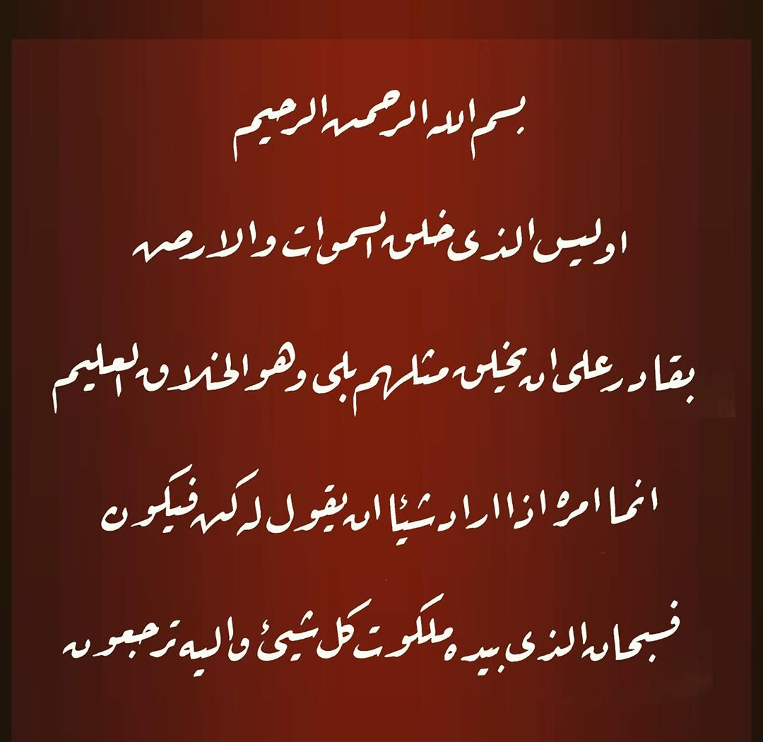 Donwload Photo Yasin Suresi 81-83 سورة يس#arabiccalligraphy #islamiccalligraphy #tezhip #hüsnu…- hattat_aa