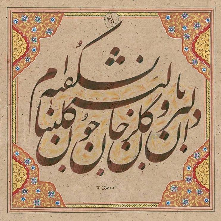 Download Gambar Kaligrafi استاد احمدی فروش لوازم خوشنویسی ارسال به تمام نقاط +989127066839 آموزش مجازی نست…- Ahmadmalekian