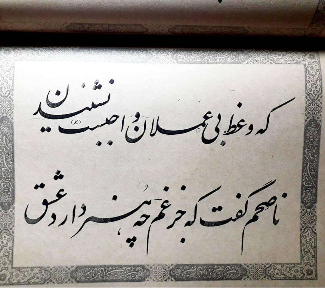 Download Gambar Kaligrafi استاد اخوین فروش لوازم خوشنویسی ارسال به تمام نقاط +989127066839 آموزش مجازی نست…- Ahmadmalekian
