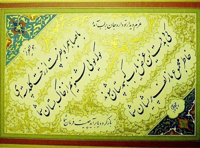 Download Gambar Kaligrafi استاد خروش فروش لوازم خوشنویسی ارسال به تمام نقاط +989127066839 آموزش مجازی نستع…- Ahmadmalekian