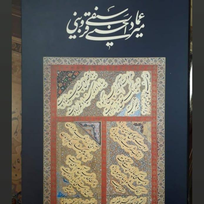 Download Gambar Kaligrafi سفارش در واتساپ ۰۹۱۲۷۰۶۶۸۳۹ ارسال به تمام نقاط +989127066839 آموزش مجازی نستعلیق…- Ahmadmalekian