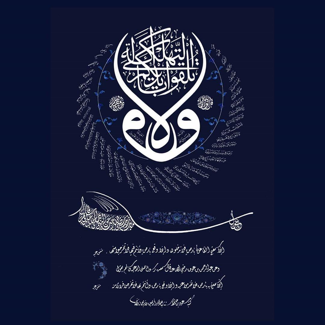 Download Kaidah Kaligrafi dan Karya Naskhi Tsulust عملي الفائز بالمركز الأول في( مسابقة مظلة الإعتدال ) و الحمد لله أولا وآخرا…-alkhattatmasud