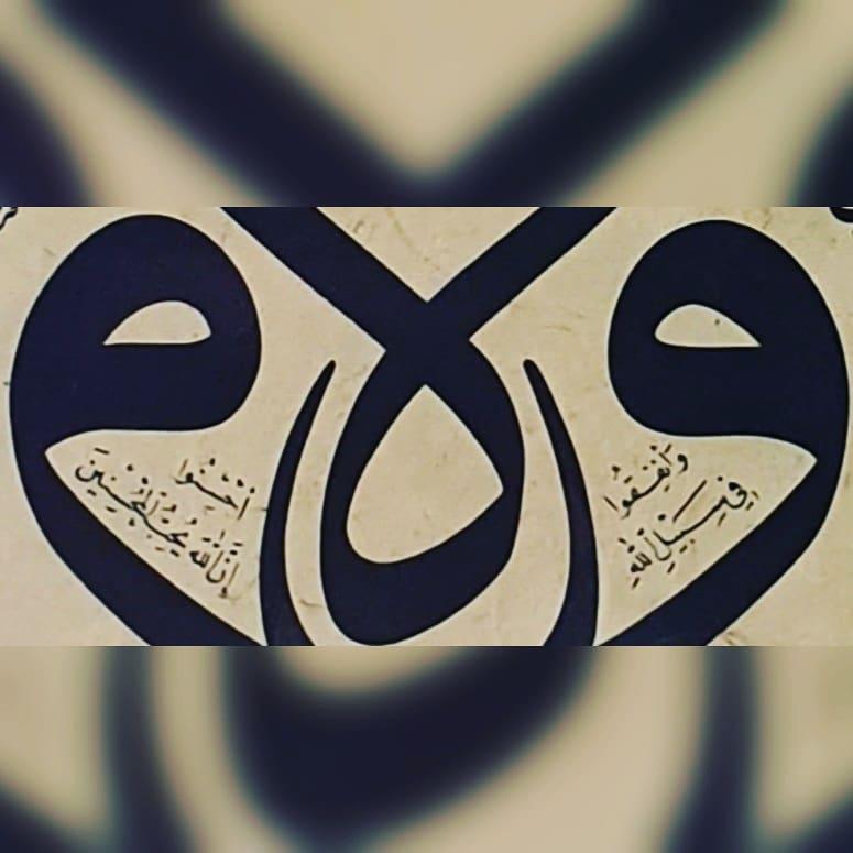Download Kaidah Kaligrafi dan Karya Naskhi Tsulust (ولا تلقوا بأيديكم إلى التهلكة )…-alkhattatmasud
