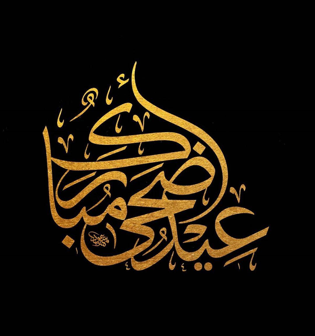 Download Kaidah Kaligrafi dan Karya Naskhi Tsulust جعل الله عيدكم فرحة بأعمالٍ قُبلت  وذنوب مُحيت ودرجات رُفعت ورقاب عُتقت من ال…-alkhattatmasud