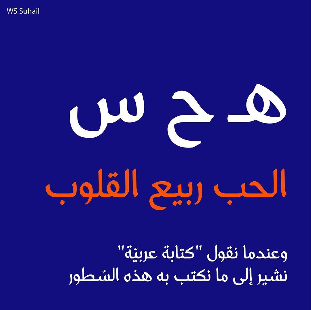 Download Kaligrafi Karya Kaligrafer Kristen في الاربع سنوات الماضيه قمت بتصميم بعض الخطوط الطباعية بشكل شخصي او لبعض العملاء…-Wissam