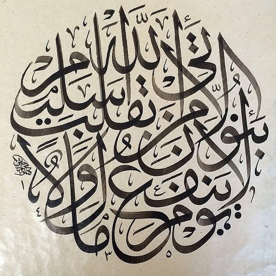 Download Photo Kaligrafi اثر استاد محمد حقی از ترکیه . . . . . . . #kalem #kaligrafi #tezhıp #hattat #Art…- Vahedi Masoud