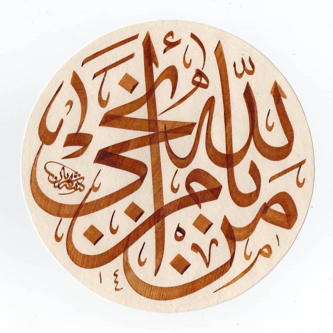 Download Photo Kaligrafi اثر زیبای استاد شهریان شاه @shahryanshah . . . . . . . . . . . . #kalem #kaligra…- Vahedi Masoud