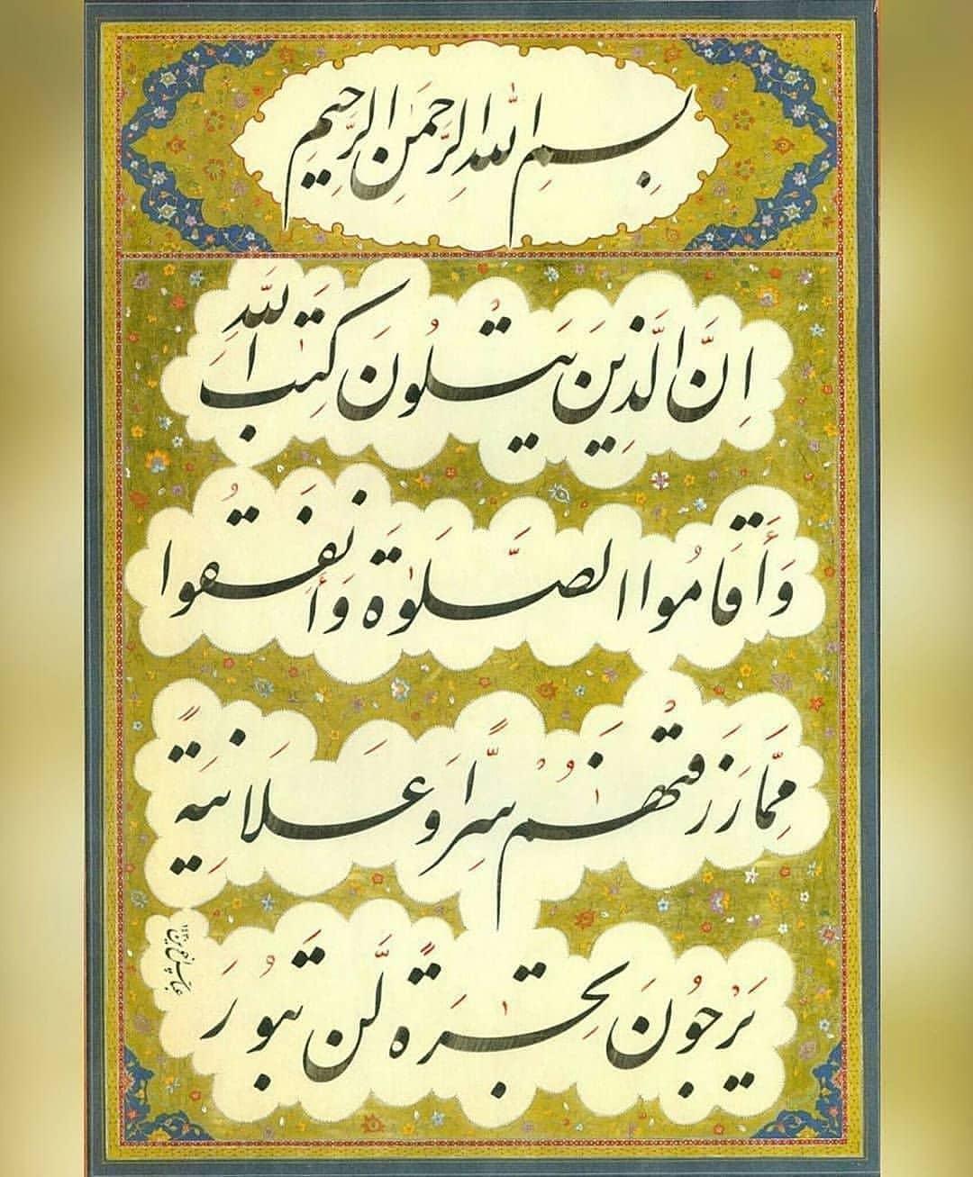Download Photo Kaligrafi اثر زیبای استاد عباس اخوین . . . . . . . . . . . #زیبا  #قرآن  #اسلام  #هنر #هنر…- Vahedi Masoud
