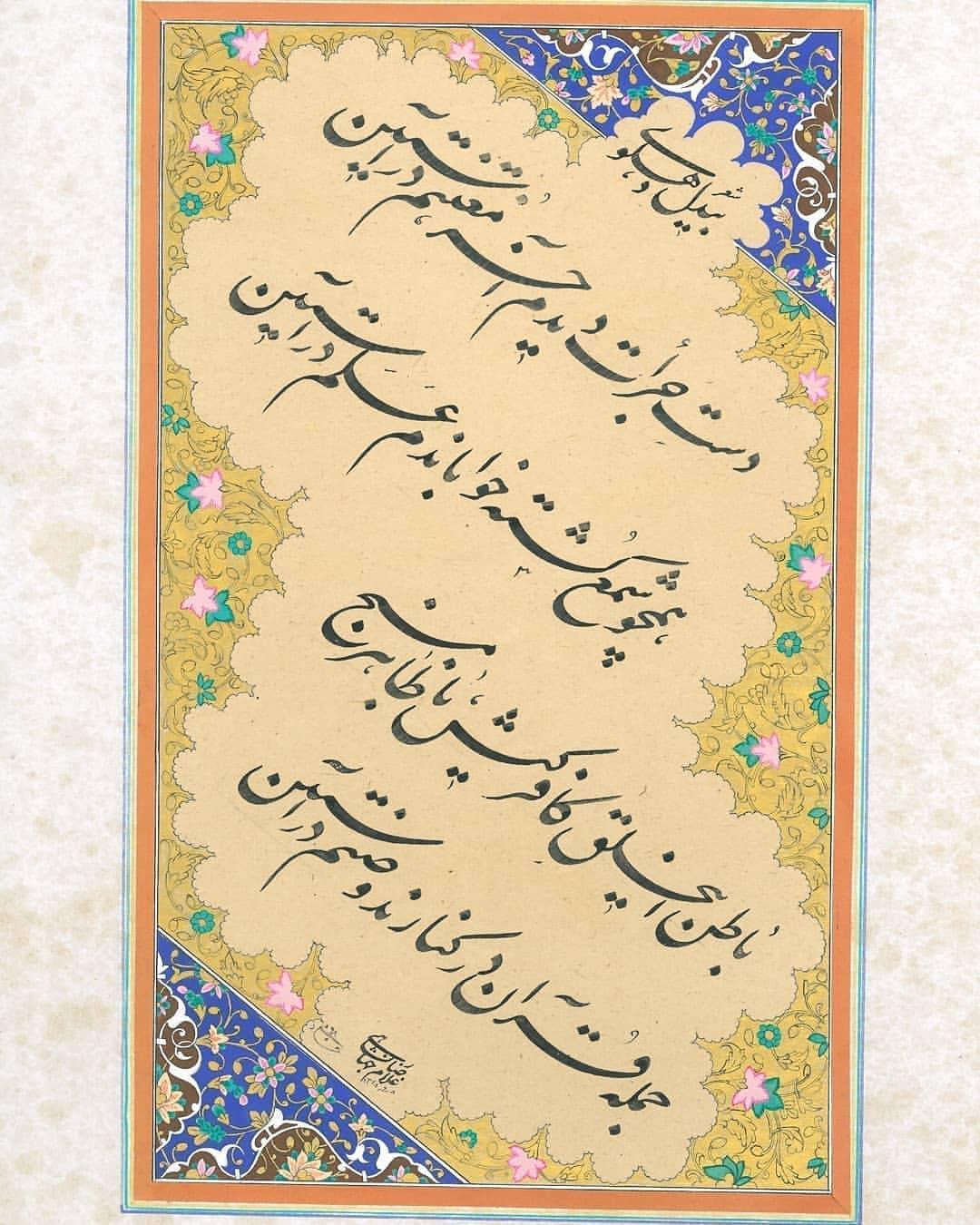 Download Photo Kaligrafi اثر زیبای استاد غلامرضا جهانشاهی @gholamrezajahanshahi با تذهیب هنرمند گرامی سر…- Vahedi Masoud
