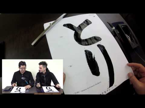 Download Video Beginner Japanese Calligraphy with Seisho (English/Japanese): #5