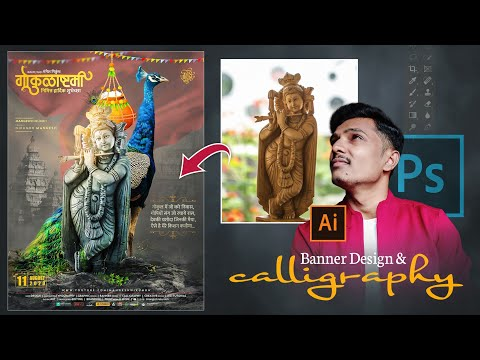 Download Video Gokulashtami Calligraphy & Banner Design in Illustrator & Photoshop | Janmashtami