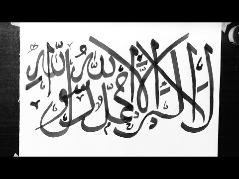Download Video Islamic Calligraphy Of La Ilaha Illallah- Ubaid Art Gallery | The World Of Art | 2020