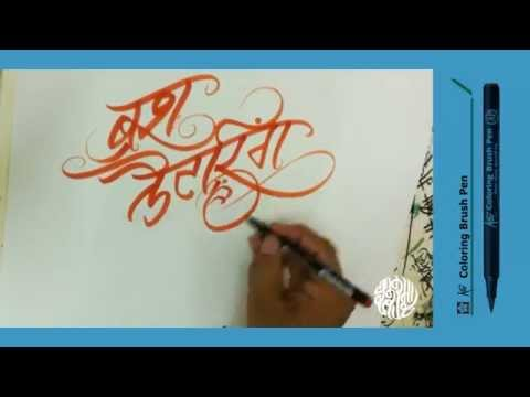 Download Video Koi Brush : Hindi Calligraphy by Inku Kumar