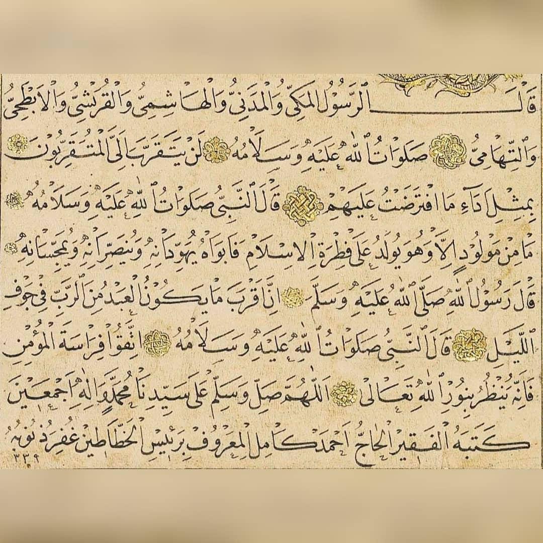 Download karya Kaligrafi Naskhi أحمد الكامل رحمه الله . . . . . . . . . . . . . . . . . . . . . . #خط #خط_النسخ…-naskhcalligraphy