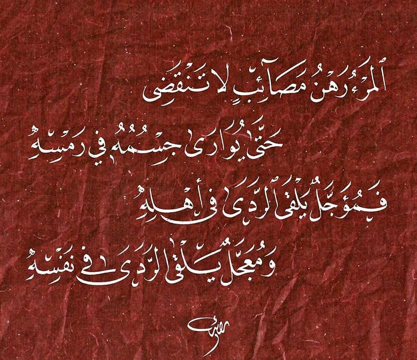 Download karya Kaligrafi Naskhi الخطاط @r36_art . . . . . . . . . . . . . . . #خط #خط_النسخ #خطاطين_الإنستقرام #…-naskhcalligraphy
