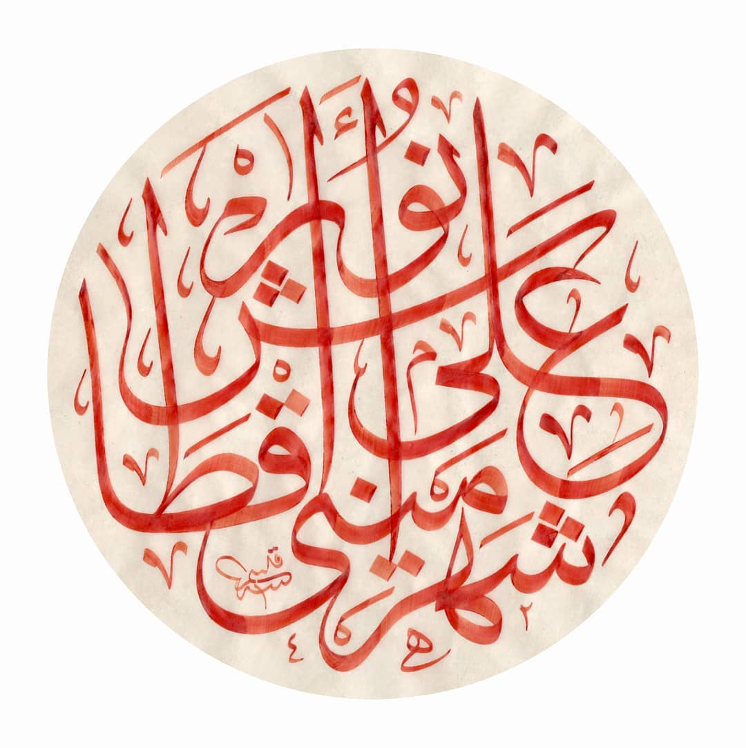 Hattat Kasım Kara قاسم قاره  İsim çalışması… #hatsanatı #islamicart #hattat #sanat #kasımkara #tezhip #art … 522