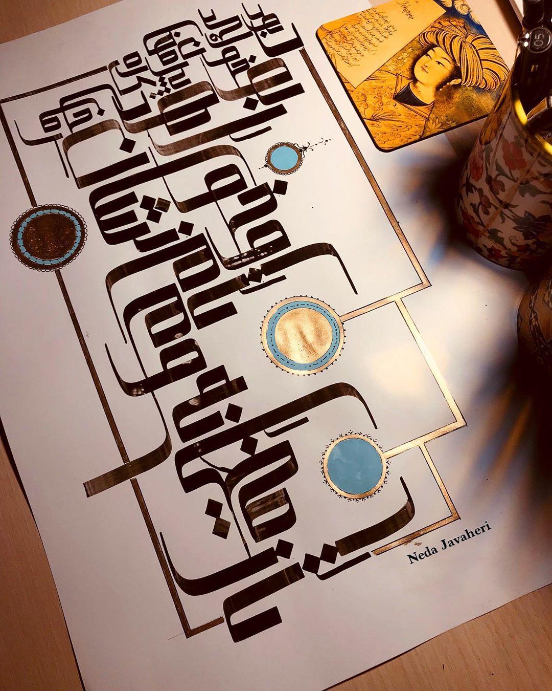 "Karya Kaligrafi  تا ز میخانه و می نام و نشان خواهد بود"" سر ما  خاکِ  ره  پیر مغان  خواهد بود "" ح…- Ne Javaher"