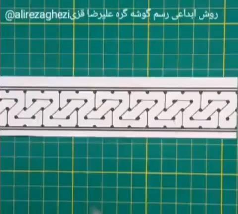 Karya Kaligrafi  حل گوشه های گره های زنجیره . . یک ویدیوی قدیمی از استاد قزی.  واقعا حیف که دیگه…- Ne Javaher