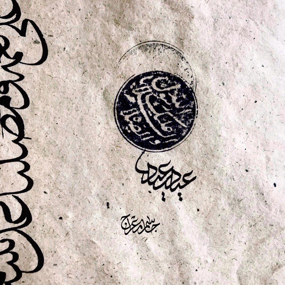 Karya Kaligrafi عيدكم مبارك وايامكم سعيدة... . تصميم الختم للصديق الاريب ايمن حسن...- jasssim Meraj 1