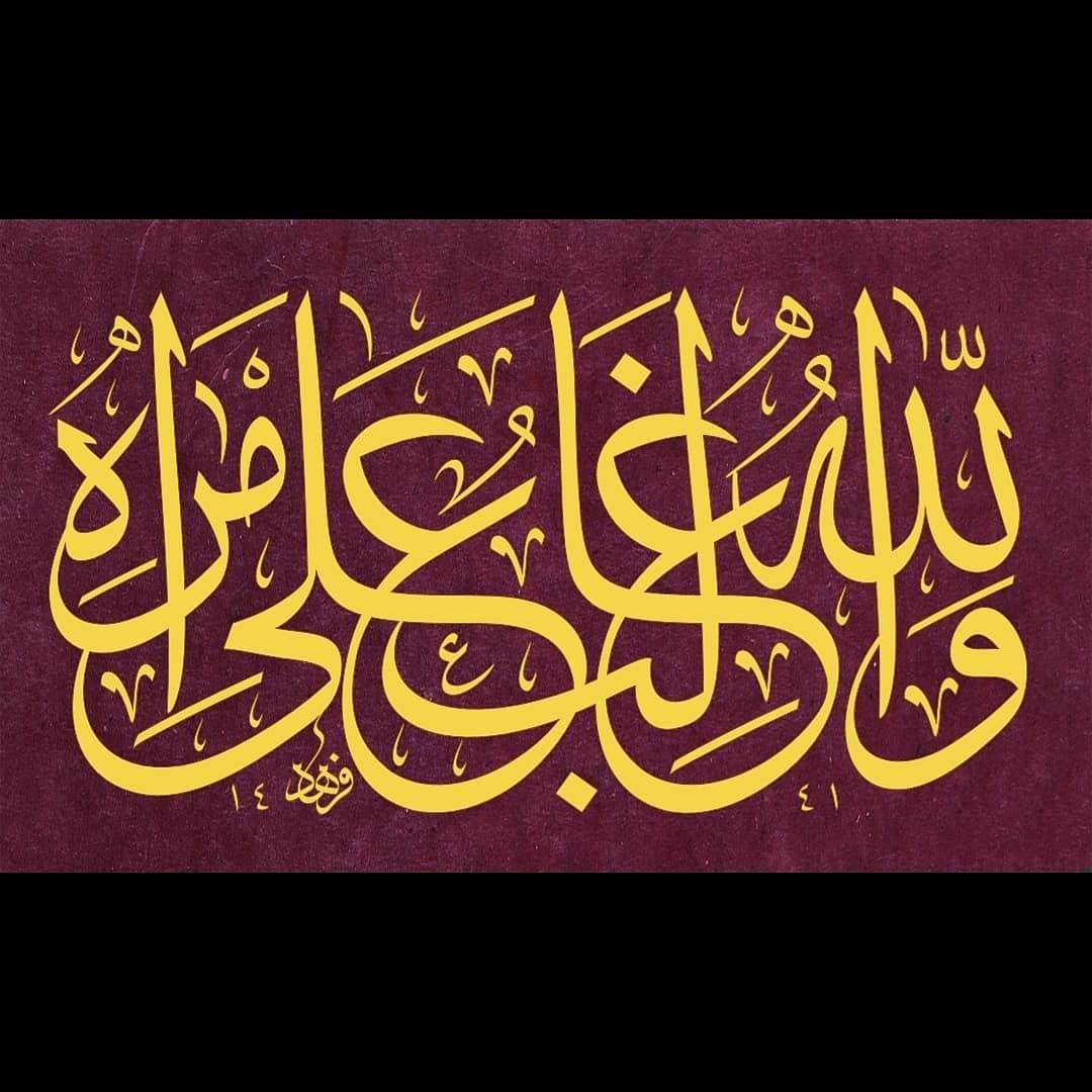 Karya Kaligrafi والله غالب على امره. Şüphesiz Allah(cc) işlerinde Galiptir. Yusuf suresi 21.Ayet…- Ferhat Kurlu