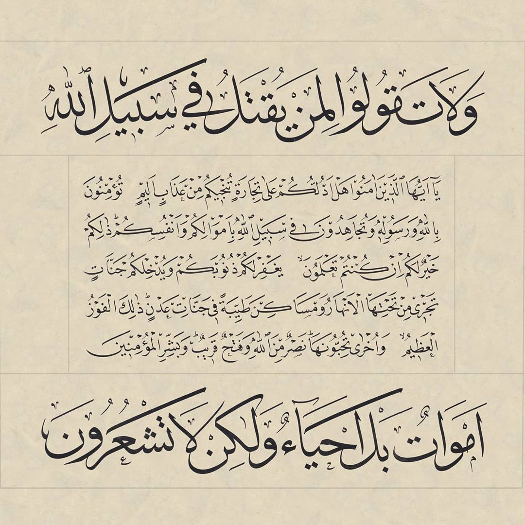 Karya Kaligrafi 2020…- Huda Purnawadi –  karya kaligrafi kompetisi Waraq Muqohhar