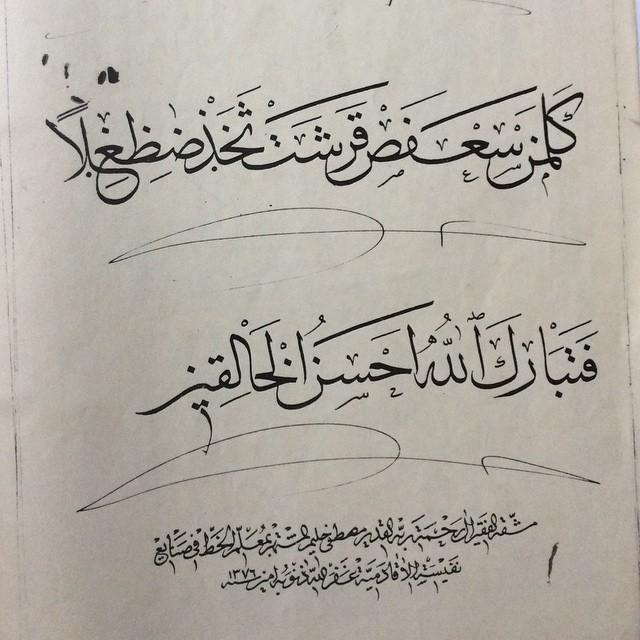 Khat Diwani Ajhalawani/Amr حليم رحمه الله… 163