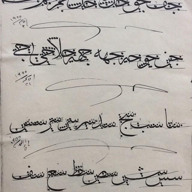 Khat Diwani Ajhalawani/Amr حليم .. Halim  رحمه الله… 165
